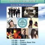 5月3日(日)のフェスティバルはライブを開催します!