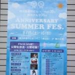 本日15日、明日16日は横浜新都市ビル30周年&横浜ポルタ35周年ANNIVERSARY SUMMER FESが開催されます!