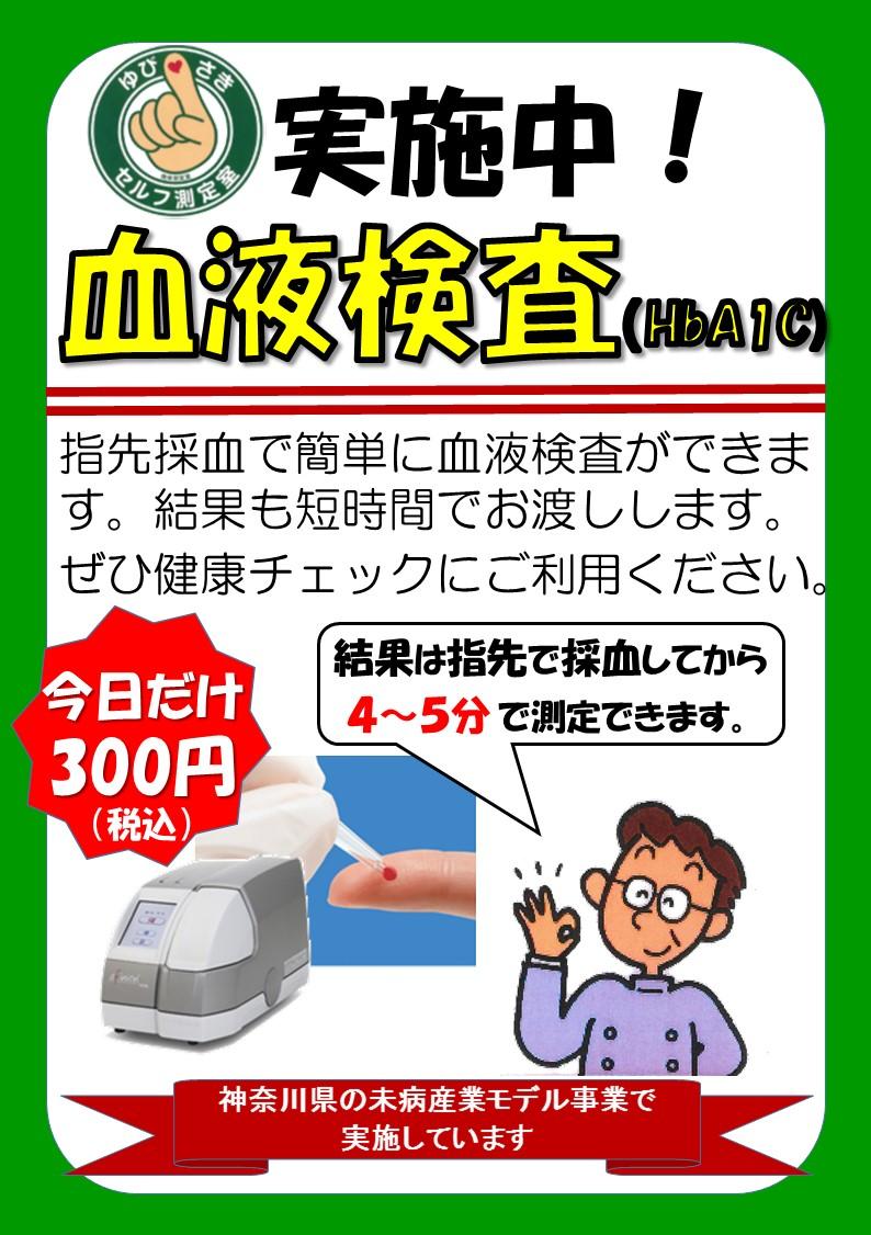 【12月6日用】検体測定室検査ポスター(再)