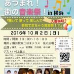 10月2日(日)は「集まれ!街の音楽祭 IN 横浜」が開催されます(^^)/