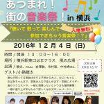 12月4日(日)は「集まれ!街の音楽祭 IN 横浜」が開催されます♪♪