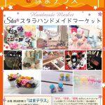 スタラ☆ハンドメイドマーケットポスターが完成しました!
