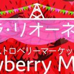 15日(日)〜ストロベリーマーケットが同時開催します!!